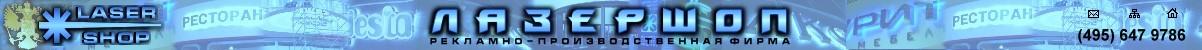 """Металлические буквы - цены, вывески и таблички из нержавеющей стали. Наружная реклама цены. ООО """"ЛАЗЕРШОП"""" (495) 647 9786"""
